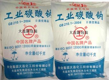 碳酸钠  Sodium carbonate